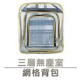 【U tech 優鐵客】無塵室三層加厚網格背包無塵包黃