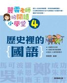 麗雲老師的閱讀小學堂(4):歷史裡的國語