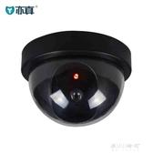 監控器-新款半球形仿真攝像頭仿真監控假監控假攝像頭防盜攝像頭大號帶燈 東川崎町