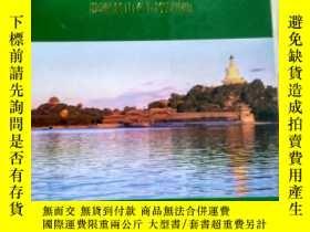 二手書博民逛書店罕見北海景山公園志Y235950 北海景山公園志管理處 中國林業