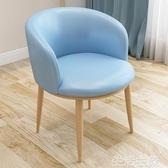 化妝椅北歐輕奢餐椅家用書桌椅臥室椅子女生化妝凳子靠背洽談會客休閒椅 生活主義