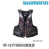 漁拓釣具 SHIMANO VF-121T NEXUS 黑紫 #2XL [救生衣]