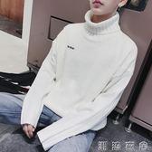 高領毛衣男士新款百搭韓版修身打底衫學生冬裝長袖針織線衣潮  潮流衣舍