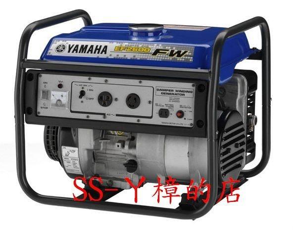 全新 山葉 YAMAHA 2600W 發電機 EF2600D 四行程/雙電壓輸出110V.220V