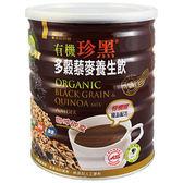肯寶KB99~有機珍黑多穀藜麥養生飲800公克/罐 ×2~特惠中~