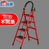 梯子家用折疊梯加厚室內人字梯移動樓梯伸縮梯步梯多功能扶梯 萬聖節鉅惠