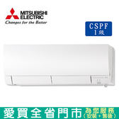 MITSUBISHI三菱3-4坪MUZ-FH25NA/MSZ-FH25NA變頻冷暖空調_含配送到府+標準安裝【愛買】