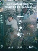 挖寶二手片-O11-012-正版DVD*港片【一念無明】-曾志偉*余文樂*金燕玲
