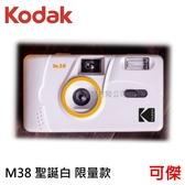 柯達 Kodak M38 聖誕白 底片相機 傻瓜相機 傳統膠捲 相機 復古風格 交換禮物 限量版