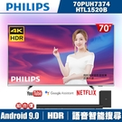 [組合價]PHILIPS飛利浦 70吋4K Android聯網液晶+視訊盒70PUH7374 + PHILIPS飛利浦 Soundbar喇叭HTL1520B