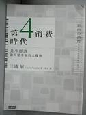 【書寶二手書T6/財經企管_CAQ】第4消費時代:共享經濟,讓人變幸福的大趨勢_三浦展