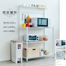 電器架/組合架/碗盤架 90X45X150cm 輕型烤漆微波爐架 (含PP板/ㄇ網) 兩色可選 dayneeds