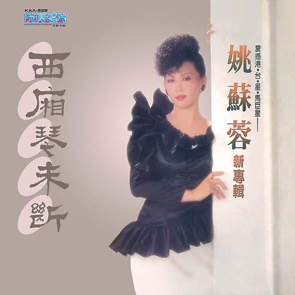 姚蘇蓉  西廂情未斷 CD (音樂影片購)