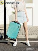 行李箱 行李箱萬向輪少女拉桿箱女20寸韓版旅行箱小清新大學生密碼箱 JD  新品