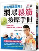 網球鬆筋按摩手冊:肌肉透視圖解!鬆開肌筋膜,消除肩頸、腰背、手腳痠痛,物理治療..