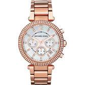 Michael Kors MK 美式奢華晶鑽三眼計時手錶-玫瑰金x珍珠貝 MK5491