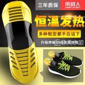 烘鞋器 烘鞋器干鞋器除臭伸縮成人加熱家用哄鞋子烘干機烤鞋暖鞋器 非凡小鋪