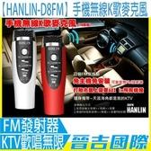 【晉吉國際】HANLIN D8FM 手機無線K歌麥克風 FM發射器 錄音 KTV歡唱無限