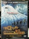 挖寶二手片-0B02-235-正版DVD-電影【挪亞方舟 驚世啟示2】-不畏低溫風雪真實記錄(直購價) 海報是影