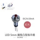 『堃喬』LED 5mm 紅光 鐵殼凸型指示燈 DC2V/20mA『堃邑Oget』