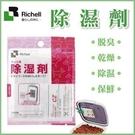 *WANG*日本Richell-寵物食品用-飼料筒/除濕劑/脫臭劑/乾燥劑【ID88751】