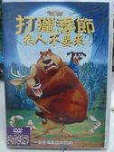 影音專賣店-P01-165-正版DVD-動畫【打獵季節 狼人不要來】-一趟充滿友誼的冒險
