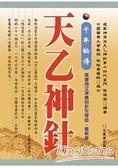 千年秘傳 天乙神針(最新版〉(軟皮精裝
