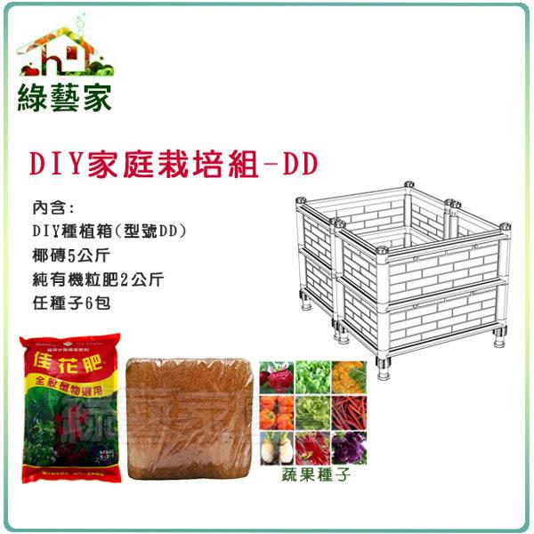 【綠藝家】DIY家庭栽培組//型號DD