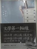 【書寶二手書T3/一般小說_CI2】移動的裙襬_吳柳蓓
