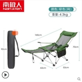 南極人戶外折疊椅子便攜靠背釣魚躺椅午休床露營休閑凳坐躺沙灘椅 晴天時尚