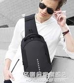 胸包男士新款韓版潮大容量背包商務休閒多功能出差旅游單肩斜挎包 名購居家