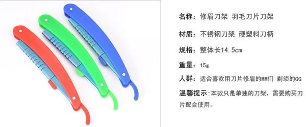 [協貿國際]  可折疊換刀式修眉刀專業修眉刀 (5個價)