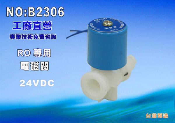 【七星淨水】110V電磁閥.淨水器.過濾器.飲水機飲水機.電解水機.水電材料(貨號B2306)
