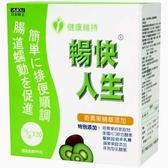 日本味王 暢快人生纖暢益菌(奇異果) 5g*30包【德芳保健藥妝】