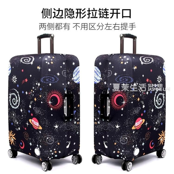 行李箱套 耐磨箱套行李箱保護套拉桿旅行箱皮箱外套防塵罩20/24/26/28/29寸·快速出貨