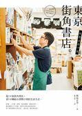 (二手書)好想去的130間東京街角書店