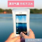 手機袋溫泉手機防水袋潛水套觸屏游泳vivo通用iphone殼華為oppo蘋果plus 歐韓流行館
