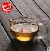 茶具茶漏玻璃茶海公道杯功夫茶具套裝公杯分茶器耐熱配件家用加厚LX新年禮物