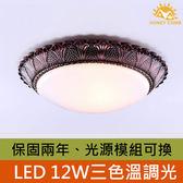 HONEY COMB LED 12W三色溫古典吸頂燈 四色款TA19624-1RAB