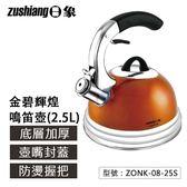 【尋寶趣】2.5L 金碧輝煌鳴笛壺 不鏽鋼 燒水壺 煮水壺 笛音壺 開水壺 泡茶壺 茶壺 ZONK-08-25S