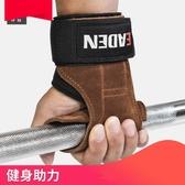 助力帶 握力帶硬拉手套引體向上單杠防滑手腕輔助帶護腕女健身男