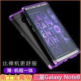 金屬航空鋁 衛士 磨砂後蓋 三星 Galaxy Note8 手機殼 撞色 N950F 保護套 防摔 三星note8 手機套 硬殼