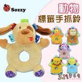 sozzy嬰兒動物手搖鈴圓手搖鈴 毛絨玩具 bb棒-321寶貝屋