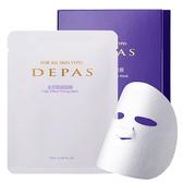 ※即期品※DEPAS全效緊緻面膜 (6片/1盒) 緊緻 保濕