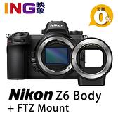 【24期0利率】登錄送6千郵券 Nikon Z6 + FTZ 轉接環 國祥公司貨 全片幅無反 單機身+接環