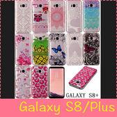 【萌萌噠】三星 Galaxy S8 / S8 Plus  新款高透透明 彩繪花卉彩虹馬保護殼 全包矽膠軟殼 手機殼