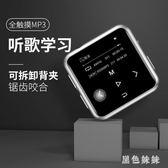 可愛MP4播放器觸摸屏MP5學英語聽力運動跑步便攜式P3 迷你學生隨身聽音樂 js18369『黑色妹妹』