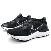《7+1童鞋》大人款 NIKE RENEW RUN 舒適緩震 透氣涼爽 慢跑 運動鞋 G897 黑色