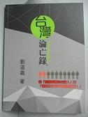 【書寶二手書T4/政治_EOJ】台灣淪亡錄_劉道義