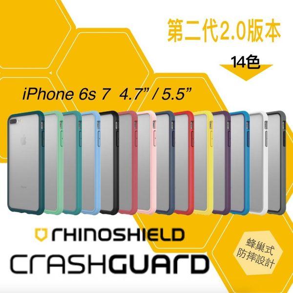 現貨 2.0 犀牛盾 iPhone 8 7 4.7 Plus 5.5 防摔框 手機殼 邊框 保護殼 台灣公司貨